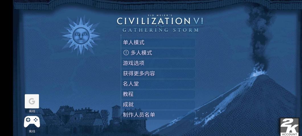 文明6安卓破解汉化版截图2