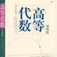 高等代数第四版王萼芳电子版高清pdf合集【附习题及答案】