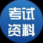 考试资料网吾爱破解版2.2.1105 安卓内购版