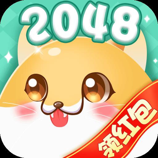 2048纸牌领红包版1.0.0 赚钱版