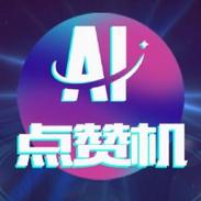 速赞AI智能点赞机app1.0.0 赚钱版