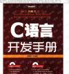 c语言开发手册pdf版薛园园典藏版