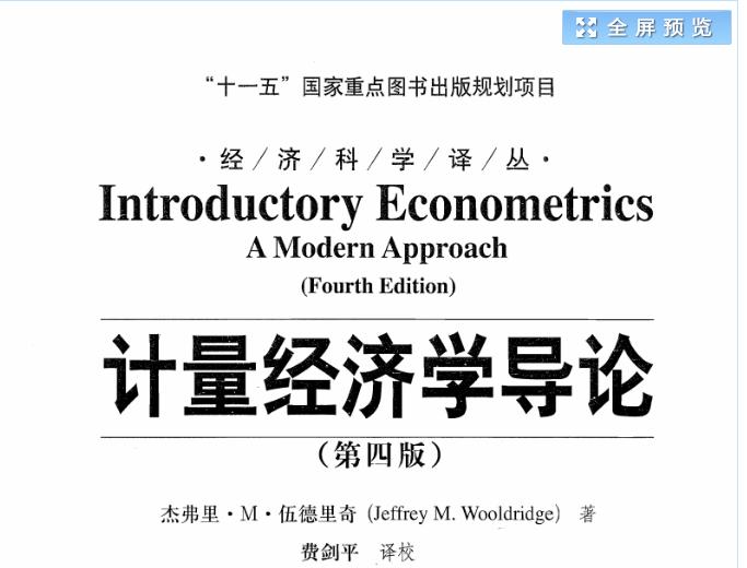 伍德里奇计量经济学导论第四版