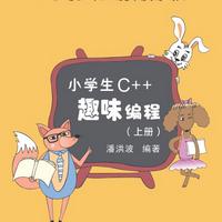 小学生C++趣味编程电子书上下册完整版【附教学资源】