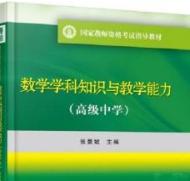 学科知识与教学能力答案pdf版高清无水印版
