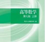 同济高等数学第六版下册答案详解高清PDF版