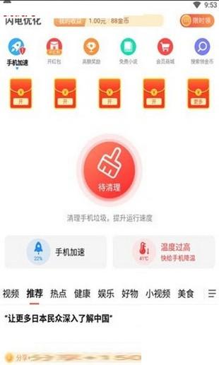 图片[3]-加速赚红包版1.0可提现版-31资源网