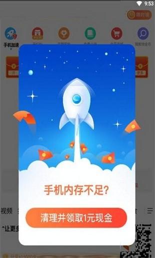 图片[5]-加速赚红包版1.0可提现版-31资源网