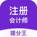 注册会计师提分王2.6.0免费版