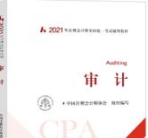 2021注册会计师审计考试教材电子版