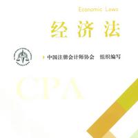 2020注册会计师经济法教材电子版pdf免费无水印版