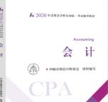 2021注册会计师全国统一会计辅导教材电子版