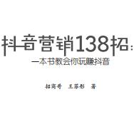 抖音营销138招:一本书教会你玩赚抖音pdf下载免费阅读