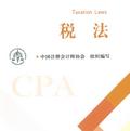 2020注册会计师税法教材电子版免费高清版无水印