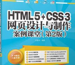 HTML5+CSS3网页设计与制作(第2版)案例课堂ppt1-24章ppt完整版