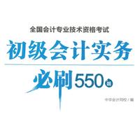 2021年初级会计实务必刷550题电子版pdf 高清版