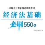 2021年经济法基础必刷550电子版pdf高清版