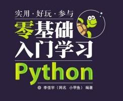 零基础入门学习Python电子版高清PDF免费版