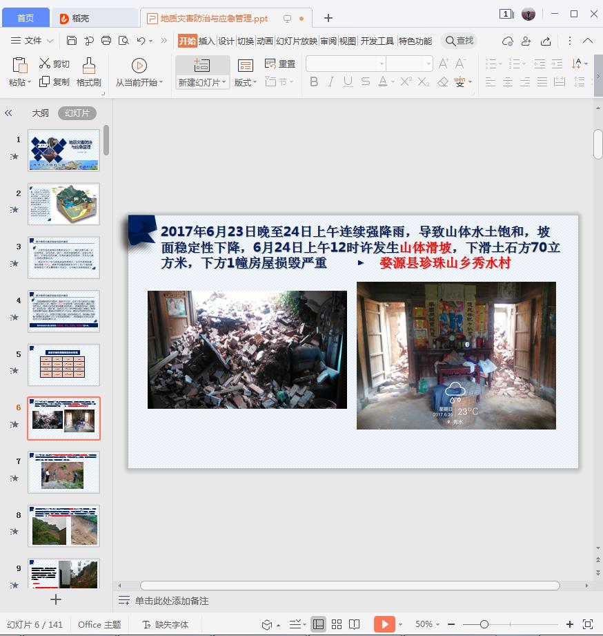 地质灾害防治与应急管理ppt截图0