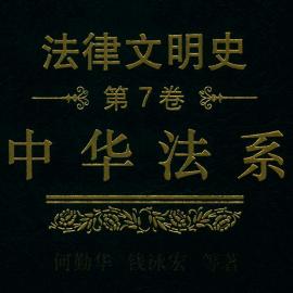法律文明史第七卷pdf下载最新电子书下载