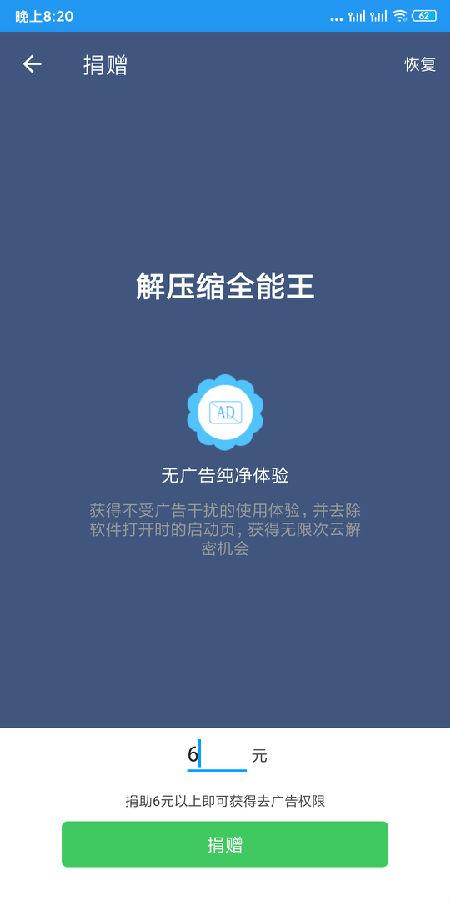 解压缩全能王3.9.1高级版