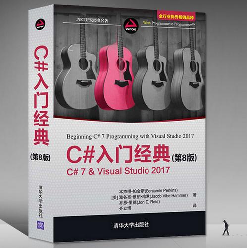 C#入门经典第8版PDF免费版