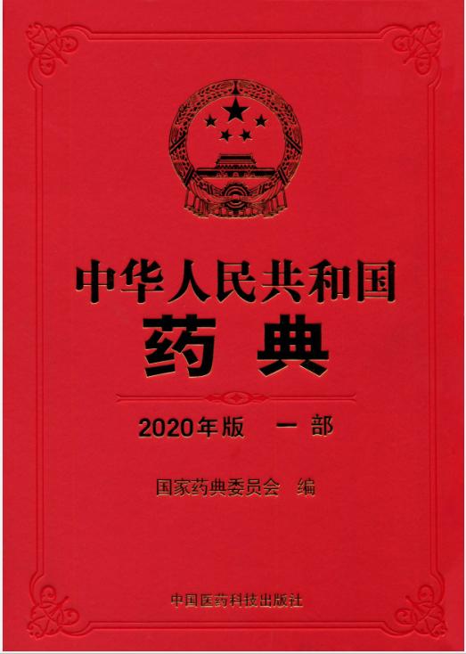 中华人民共和国药典2020年版第一部pdf免费版