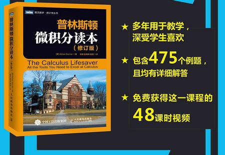 普林斯顿微积分读本修订版pdf免费版