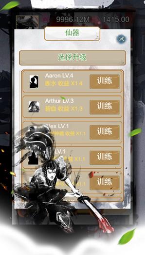 全民修真mud内购iOS版