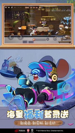 猫和老鼠真人版2021游戏