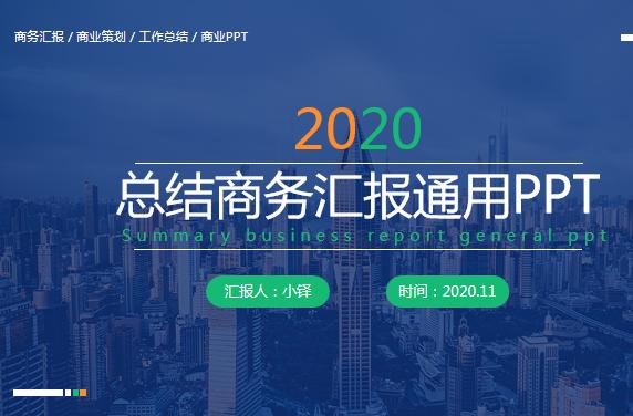 绿蓝总结商务汇报PPT模板通用版免费版