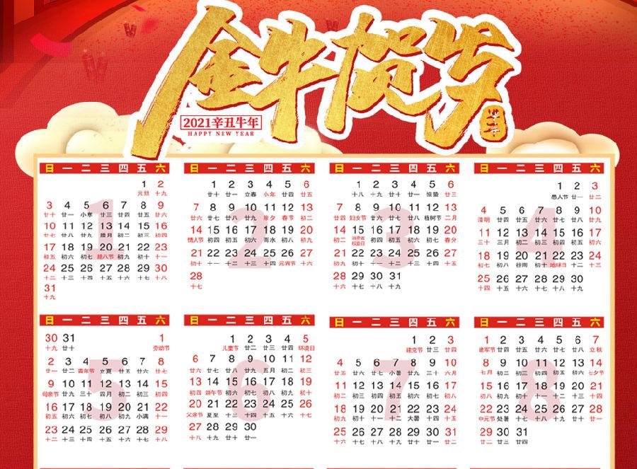 2021年全年日历高清图片可打印版