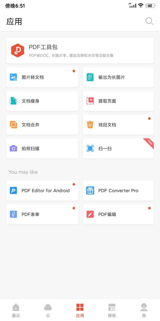 WPS Office Premium纯净高级版