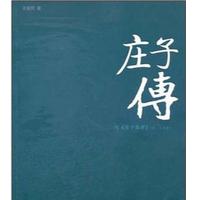 庄子传作者王新民电子版免费版
