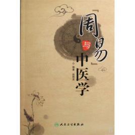 周易与中医学杨力第四版pdf完整版