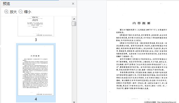 周易与中医学杨力第四版pdf截图0