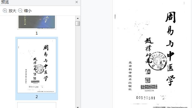 周易与中医学杨力第四版pdf截图2
