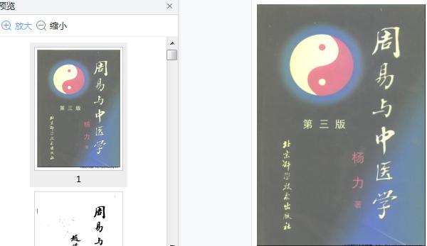周易与中医学杨力第四版pdf截图3
