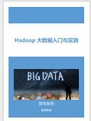 Hadoop大数据入门与实践pdf免费版高清版