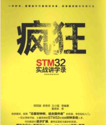 疯狂STM32实战讲学录pdf完整免费版