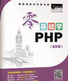零基础学php全彩版非扫描pdf