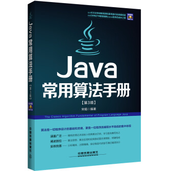 Java常用算法手册第三版电子书PDF下