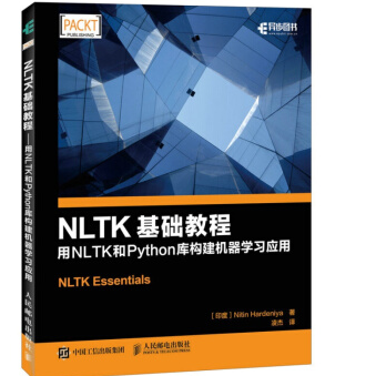 NLTK基础教程用NLTK和Python库构建机器学习应用