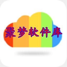 聚梦软件库蓝奏云合集1.0.0官网版