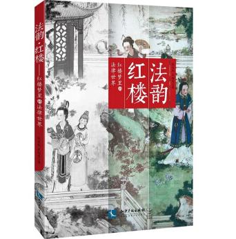 法韵红楼红楼梦里的法律世界PDF下载去水印版