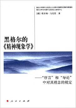 黑格尔精神现象学句读pdf