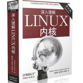 深入理解linux内核第四版电子书PDF下载最新免费版