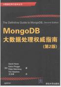 MongoDB大数据处理权威指南第二版PDF版