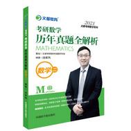 2021汤家凤考研数学一历年真题解析pdf免费版