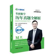 汤家凤2021考研数学历年真题全解析数学三pdf免费版